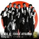 【オリコン加盟店】■EXILE/EXILE ATSUSHI CD DVD【Rising Sun / いつかきっと 】11/9/14発売【楽ギフ_包装選択】