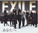 【オリコン加盟店】■EXILE/EXILE ATSUSHI CD DVD【あなたへ/Ooo Baby】11/11/23発売 11/24から発送 【楽ギフ_包装選択】