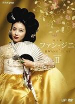 送料無料韓国TVドラマDVD-BOXファン・ジニ完全版DVD-BOXII08/12/21発売楽ギフ
