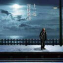 ■谷村新司 CD【十三夜/マカリイ】08/12/10発売【楽ギフ_包装選択】【05P03Sep16】
