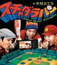 スチャダラパー+木村カエラ CD【Hey!Hey!Alright】09/1/14発売