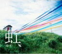 ゆず CD【虹】09/9/2発売【楽ギフ_包装選択】
