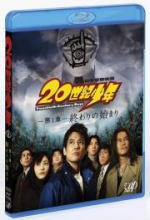 ■20世紀少年 Blu-ray【第1章 終わりの...の商品画像