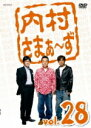 通常盤■内村光良・さまぁ〜ず DVD11/2/23発売