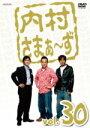 【オリコン加盟店】通常盤■内村光良・さまぁ〜ず DVD