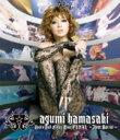 浜崎あゆみ BD【ayumi hamasaki Rock'n'Roll Circus Tour FINAL ?7days Special?】11/4/20発売