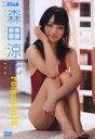 【オリコン加盟店】■森田涼花 DVD【romance18】10/12/22発売【楽ギフ_包装選択】