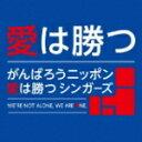 即発送!20%off★がんばろうニッポン 愛は勝つ シンガーズ CD+DVD【愛は勝つ】11/6/22発売