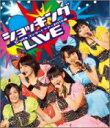 ■送料無料■℃-ute Blu-ray【℃-uteコンサートツアー2010春〜ショッキングLIVE〜】10/11/24発売【楽ギフ_包装選択】