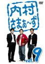 【オリコン加盟店】■内村光良 さまぁ〜ず DVD【内村