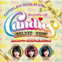キャンディーズCD【GOLDEN☆BESTキャンディーズコンプリート・シングルコレクション】11/6/8発売
