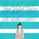 """ショッピングtokia 【オリコン加盟店】■土岐麻子 CD【TOKI ASAKO""""LIGHT!"""