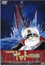 【オリコン加盟店】■映像特典付■アニメ DVD【宇宙戦艦