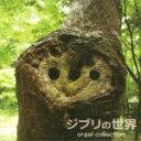 ■V.A. CD【プレミアム・オルゴール・シリーズ ジブリ・コレクション】09/4/22発売