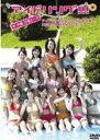 ★ポストカード1種封入■アイドリング!!! DVD10/2/17発売