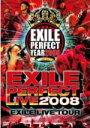 """即納!※ステッカーシート外付+送料無料!■A3ポスター付(希望者)■EXILE  2DVD 【EXILE LIVE TOUR """"EXILE PERFECT LIVE 2008""""】09/3/18発売"""