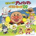 ■ドリーミング CD【それいけ!アンパンマン ベストヒット'09】08/12/21発売