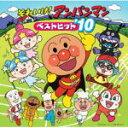 即発送!■アンパンマン CD【それいけ!アンパンマン ベストヒット'10】09/12/16発売