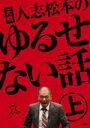 ■初回盤■お笑い DVD【元祖 人志松本のゆるせない話上】10/3/10発売【楽ギフ_包装選択】【05P03Sep16】