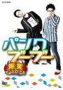 【オリコン加盟店】■パンクブーブー DVD【爆笑オンエ