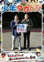【オリコン加盟店】■お笑い■タカアンドトシ DVD【少年