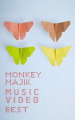 【オリコン加盟店】■MONKEY MAJIK DVD【MONKEY MAJIK MUSIC VIDEO BEST】10/12/8発売【楽ギフ_包装選択】