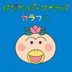 【オリコン加盟店】■My Little Lover CD【はなかっぱxマイラバ】11/2/2発売【楽ギフ_包装選択】
