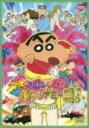 【オリコン加盟店】■映画クレヨンしんちゃん DVD【伝説を呼ぶ踊れ!アミーゴ!】10/11/26発売【楽ギフ_包装選択】
