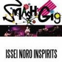 ■ISSEI NORO INSPIRITS CD【SMASH GIG -ISSEI NORO INSPIRITS-】10/12/8発売【楽ギフ_包装選択】
