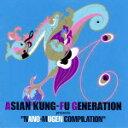 乐天商城 - 【オリコン加盟店】V.A. CD【ASIAN KUNG-FU GENERATION presents NANO-MUGEN COMPILATION】05/6/8発売【楽ギフ_包装選択】