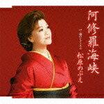 【オリコン加盟店】■松原のぶえ カセットテープ【...の商品画像