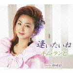 【オリコン加盟店】■キム・ランヒ カセット【逢い...の商品画像