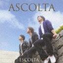 ■送料無料■ESCOLTA CD【ASCOLTA】10/9/1発売【楽ギフ_包装選択】