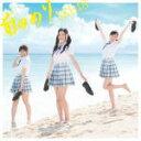 Idol Name: A Line - 【オリコン加盟店】通常盤Type-C■SKE48 CD+DVD【前のめり】15/8/12発売【楽ギフ_包装選択】
