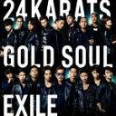 ショッピング24karats 【オリコン加盟店】EXILE CD【24karats GOLD SOUL】15/8/19発売【楽ギフ_包装選択】