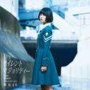 通常盤Type-A■欅坂46 CD+DVD【サイレントマジョリティー】16/4/6発売【楽ギフ_包装選択】