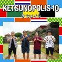 送料無料■ケツメイシ CD+DVD【KETSUNOPOLIS 10】16/10/26発売【楽ギフ_包装選択】【05P03Dec16】