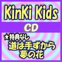 ●特典なし送料無料★初回盤A+初回盤B+通常盤[初回]セット[発売日着不可]■KinKi Kids CD+DVD【道は手ずから夢の花】16/11/2発売【ギフト不可】【05P01Oct16】