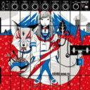 【オリコン加盟店】ASIAN KUNG-FU GENERATION CD【ブラッドサーキュレーター】16/7/13発売【楽ギフ_包装選択】