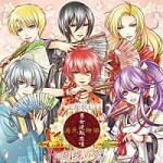 オリコン加盟店ゲームミュージックCD胡蝶の夢16/3/25発売楽ギフ 包装選択
