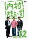 ■内村光良 さまぁ〜ず DVD【内村さまぁ〜ず vol.12