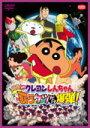 ■10%OFF■映画クレヨンしんちゃん DVD【嵐を呼ぶ歌うケツだけ爆弾!】 07/11/23発売