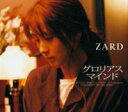 ■ZARD CD【グロリアス マインド】 07/12/12発売