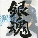 ■送料無料■オリジナル・サウンドトラック CD【銀魂 O.S.T2】 07/11/28発売