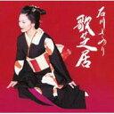 ■送料無料■石川さゆり CD【夢芝居】 07/10/24発売【楽ギフ_包装選択】【05P03Sep16】