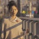 【オリコン加盟店】★通常盤■関根麻里 CD【ありがとう】10...