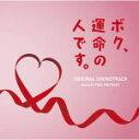 送料無料■サントラ CD【ドラマ「ボク、運命の人です。」オリジナル・サウンドトラック】17/5/31発売【楽ギフ_包装選択】
