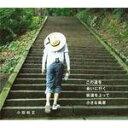 【オリコン加盟店】小田和正 CD【この道を / 会いに行く ...