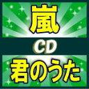 【オリコン加盟店】★初回盤[1人1枚代引不可]★DVD付+歌...