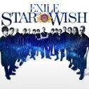 【オリコン加盟店】★ポスタープレゼント 希望者 ■EXILE CD DVD【STAR OF WISH】18/7/25発売【ギフト不可】